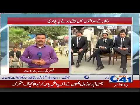Lawyer Protest For Establishment Of High Court Bench In Faisalabad  | City 41