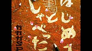 Gagaga - Hajimete Kimi To Shabetta