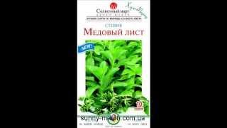 Семена щавеля, спаржи, Артишока, Пастернака оптом(, 2013-05-06T16:51:22.000Z)