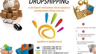 Чехлы на iPhone, в интернет-магазине HiTop.com.ua(http://hitop.com.ua/ --- интернет-магазин аксессуаров и электроники Звоните! +38(098)680-29-26 и +38(099)709-49-79 Ставьте лайки и..., 2014-04-07T22:12:22.000Z)