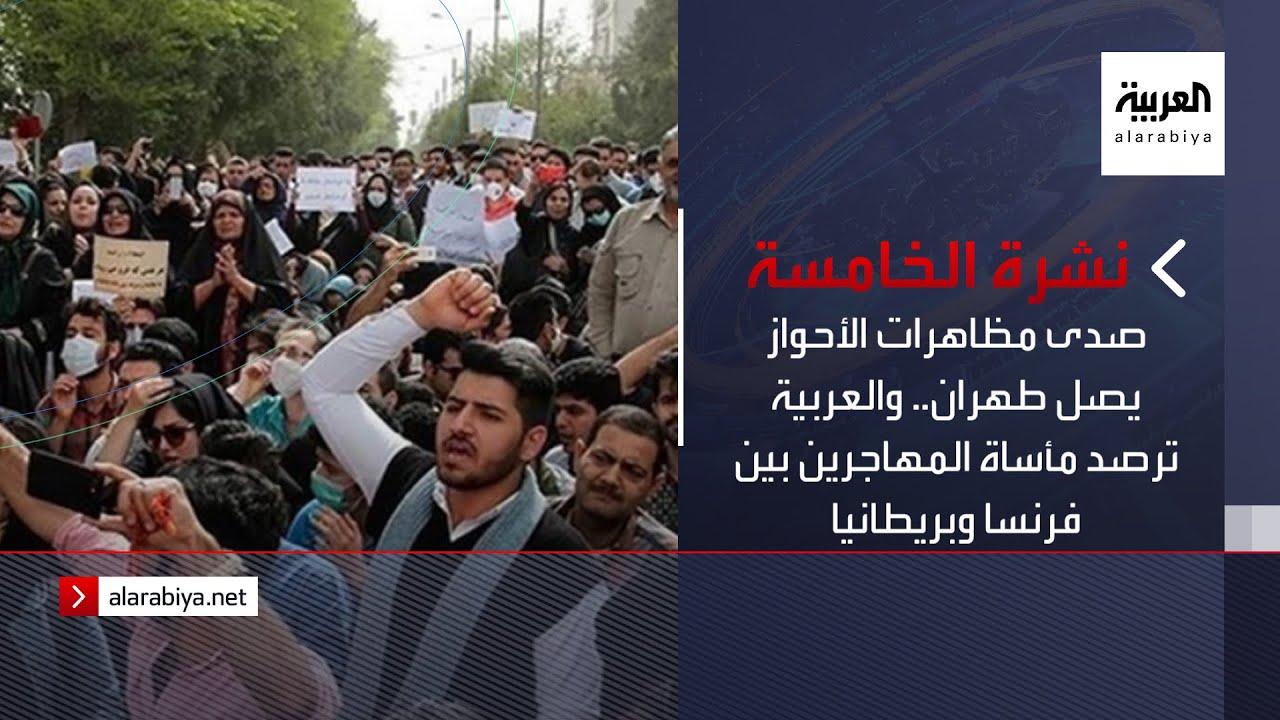 نشرة الخامسة | صدى مظاهرات الأحواز يصل طهران.. والعربية ترصد مأساة المهاجرين بين فرنسا وبريطانيا  - 17:55-2021 / 7 / 20