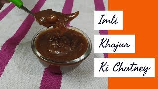 How To Make Imli Khajur Ki Chutney (Hindi) | Тамариндовый соус