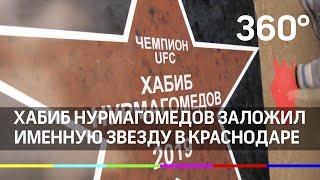 Хабиб Нурмагомедов заложил именную звезду в Краснодаре