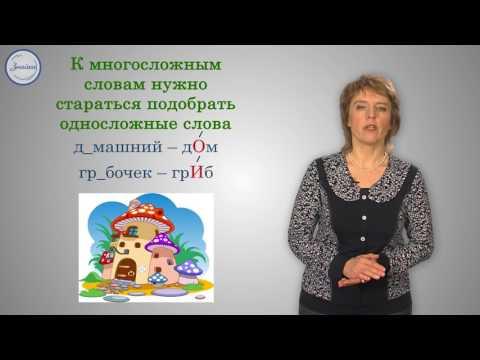 Русский 3 класс. Безударные гласные в корне слова