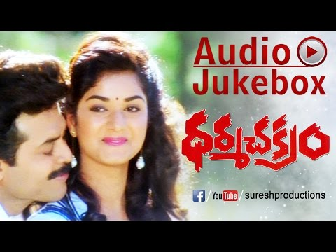 Dharma Chakram Movie Full Songs ll Audio Jukebox  ll Venkatesh, Ramya Krishna, Prema