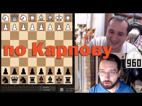 Вячеслав ВИТИК 🆚 Евгений ШУВАЛОВ ⚡ по Карпову! Шахматы-960