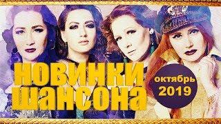 Новинки Шансона  - Октябрь 2019
