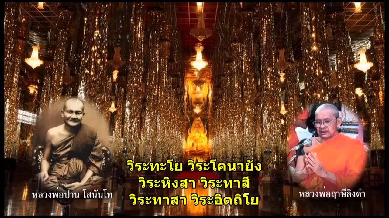 พระคาถาเงินล้าน (9 จบ) - หลวงพ่อฤาษีลิงดำนำสวด