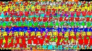 【大量弾幕】レッツゴー!陰陽師 4万コメ超