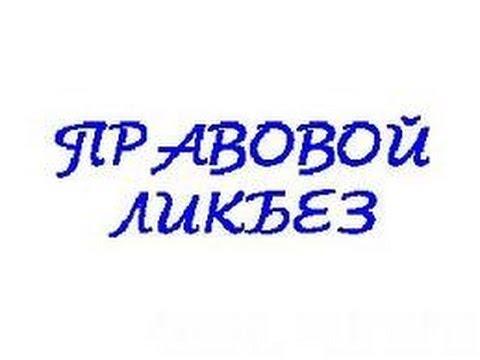 Правовой ЛикБез Законы Украины - НАСЛЕДСТВО ПЕНСИИ
