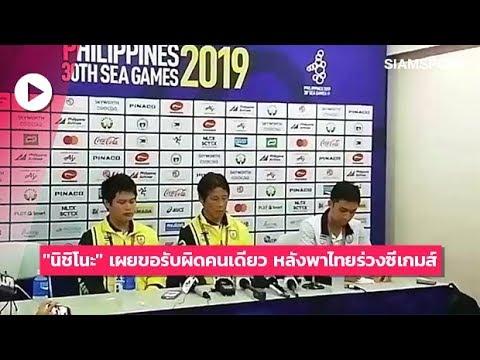 นิชิโนะ กุนซือช้างศึกเผยขอรับผิดเพียงคนเดียว หลังพาไทยตกรอบแรกซีเกมส์2019
