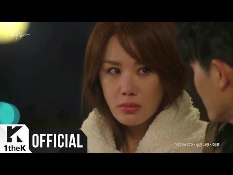 [MV] Eru(이루) _ SAD LOVE(슬픈사랑) (You're Too Much (당신은 너무합니다) OST Part.2)