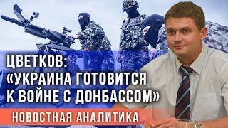 """Алексей Цветков: """"Украина готовится к войне с Донбассом"""""""