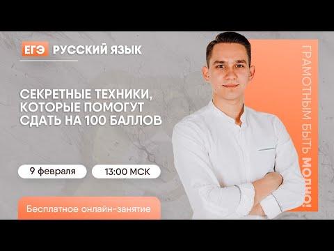 Техники, которые помогут сдать на 100 баллов | Русский язык ЕГЭ | Умскул