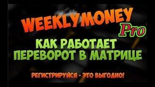 Новинка! WeeklyMoney pro ТЕПЕРЬ ЛИДЕРЫ ПЛАТЯТ КТО НА ПАССИВЕ! БЕЗ ДЕНЕГ НЕ ОСТАНЕТСЯ НЕ КТО!