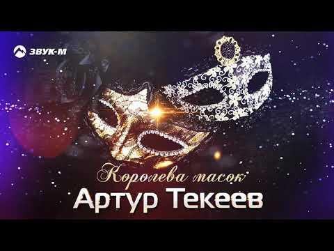 Артур Текеев - Королева масок | Премьера трека 2019