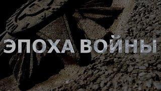 DELAROSA - эпоха войны [Official video] HD.