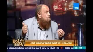 الشيخ نبيل نعيم:الإخوان كانواعايزين بمساعدة من إيران هدم الجيش المصري وإنشاء حرس ثوري