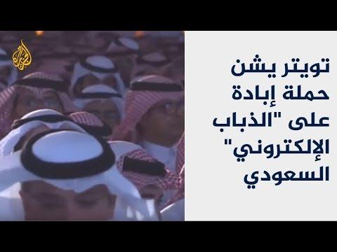 تويتر يشن حملة إبادة على -الذباب الإلكتروني- السعودي  - 21:53-2018 / 10 / 19