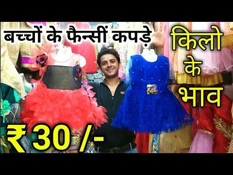 8fe3c7d6d556 बच्चों के फैन्सीं कपड़े किलो के भाव || Baby frock wholesale market || Baby  cloth wholesale market
