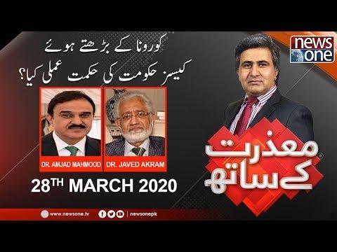 Mazrat Kay Saath - Saturday 23rd May 2020