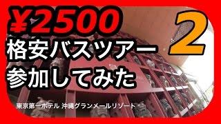 撮影日:2015年3月14日 土曜日 沖縄ツーリストの2500円と格安の...