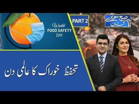 Subh Savaray Pakistan | World Food Safety Day | Part 2 | 07 June 2021 | 92NewsHD thumbnail
