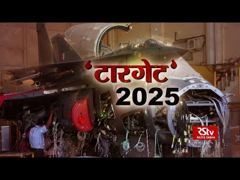 Ground Report - Target 2025: Shift in India's defence production