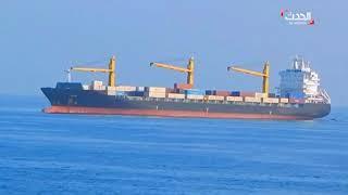 الحدث ترصد السفينة الإيرانية التي تدعم الحوثيين