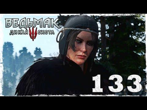 Смотреть прохождение игры [PS4] Witcher 3: Wild Hunt. #133: Железная дева.