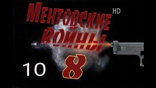 Ментовские войны Сезон 8 Серия 10