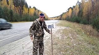 Борьба с треногами на трассе Рязань- Клепики
