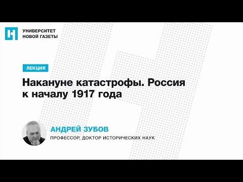 Лекция Андрея Зубова — «Накануне катастрофы. Россия к началу 1917 года»