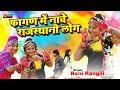 Rani Rangili Fagan Song 2019 || फागण में नाचे राजस्थानी लोग || Latest Rani Rangili Song 2019