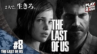#8【TPS】兄者の「THE LAST OF US」【2BRO.】