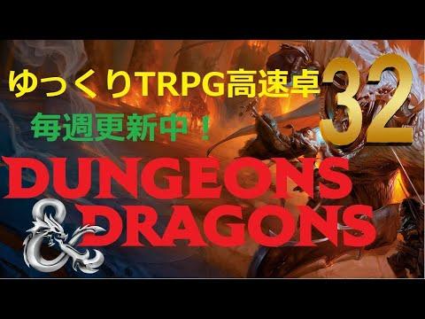 [D&D5]元祖TRPG最新版をゆっくり冒険[ゆっくりTRPG]part32