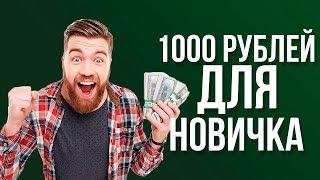 1000 Рублеи на Автомате! Реальныи Заработок для Новичка