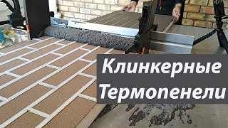 Клинкерные термопанели своими руками () способ 2