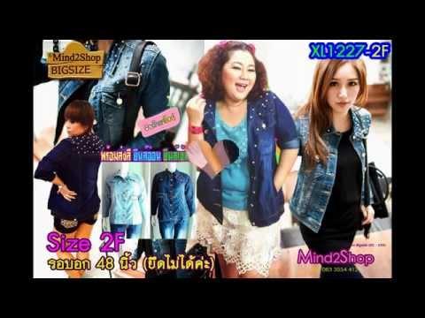 เสื้อผ้าคนอ้วน Size XL XXL XXXL By Mind2Shop.com