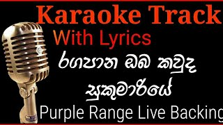 රගපාන ඔබ කවුද සුකුමාරියේ.Without_Voice_Karaoke