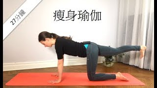 27分鐘瘦身瑜伽 - 安娜瑜伽館