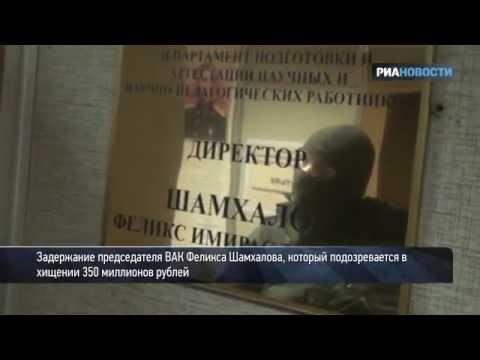 Задержание главы ВАК Минобрнауки Феликса Шамхалова