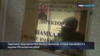 видео Приказы ВАК о выдаче дипломов кандидатов наук в России