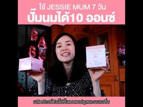 รีวิว JESSIE MUM : แม่แพน 7 วัน ปั๊มนมได้ 10 ออนซ์ ◔_◔