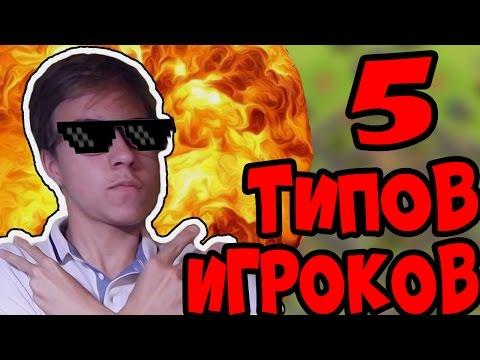 ТОП 5 ТИПОВ ИГРОКОВ В CLASH ROYALE!