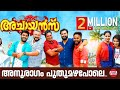 Achayans Malayalam Movie Song | Anuragam Puthumazhapole Ft. Unni Mukundan | Ratheesh Vega | Official video