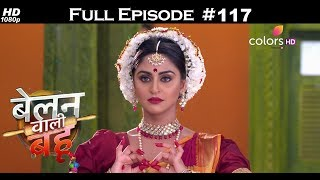Belanwali Bahu - 11th June 2018 - बेलन वाली बहू - Full Episode