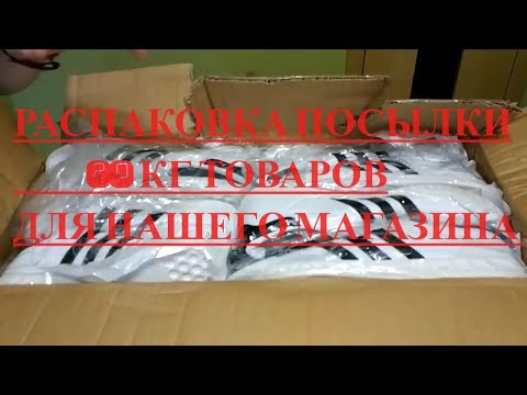 Купить одежду Волгоград. Распаковка посылки! Магазин Волгоград