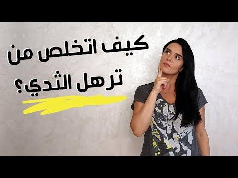كيف-تتخلصين-من-ترهل-الثديين؟-?how-to-get-rid-of-sagging-breasts