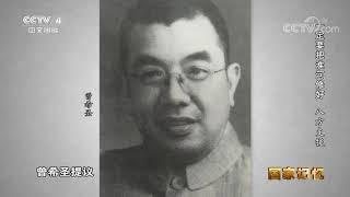 《国家记忆》 20200623 一定要把淮河修好 八方支援| CCTV中文国际